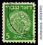 Small photo of ISRAEL-CIRCA 1948:A stamp printed in ISRAEL shows image of Acer circinatum is a species of maple native to western North America, from southwest British Columbia to northern California, circa 1948.