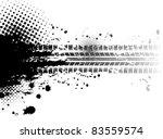 black tire track banner | Shutterstock .eps vector #83559574