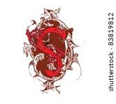 letter s ornate abstract | Shutterstock . vector #83819812