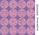 chinese pattern background | Shutterstock .eps vector #84054430