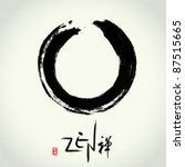 vector zen brushstroke  circle   Shutterstock .eps vector #87515665