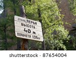 """""""stolby"""" park  plate at a climb ... 