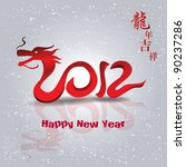 2012 year of the dragon... | Shutterstock .eps vector #90237286