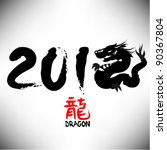 2012 modern chinese dragon year ... | Shutterstock .eps vector #90367804