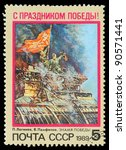 russia   circa 1989  a stamp... | Shutterstock . vector #90571441