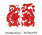 dragon paper cut for chinese... | Shutterstock .eps vector #90782459