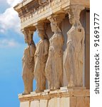 The Ancient Porch Of Caryatide...