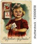Ussr    Circa 1956  Postcard...