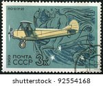 USSR - CIRCA 1969: A stamp printed by USSR shows Soviet Biplane PO-2 (U-2), series, circa 1969 - stock photo