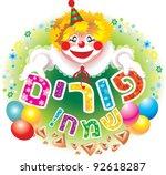 purim | Shutterstock .eps vector #92618287