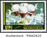 MONGOLIA - CIRCA 1977: A stamp printed in Mongolia shows Flying crane, French planned, Dirigibles, series, circa 1977 - stock photo