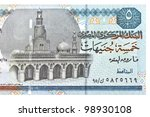 5  Five Pound Bill Of Egypt ...