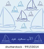 Arabic Yacht Patterned