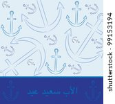 """Arabic hand drawn anchor """"Happy Father's Day"""" card in vector format. - stock vector"""