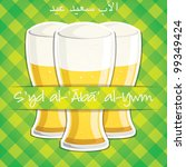 """Arabic """"Happy Father's Day"""" beer card in vector format. - stock vector"""