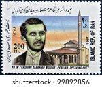 iran   circa 1997  a stamp... | Shutterstock . vector #99892856