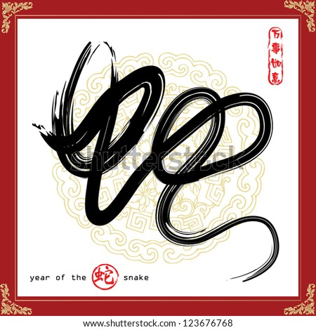 chinese calligraphy 2013   year