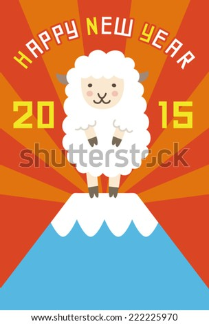 sheep fuji   2015 new year card