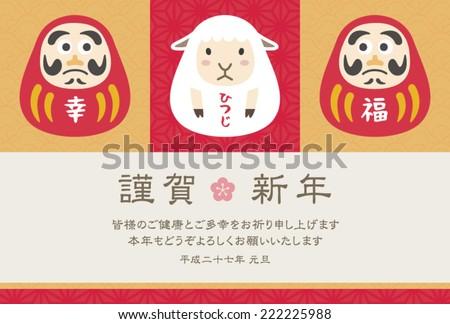 sheep and daruma doll   2015