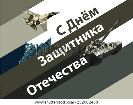 card of the russian army day
