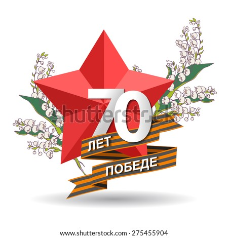 holiday   9 may victory day