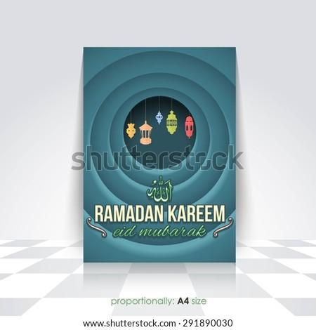 ramadan kareem movie style