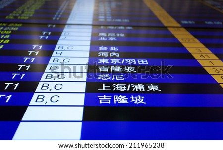 Airport arrival board in Hong Kong airport terminal. Travel concept. - stock photo