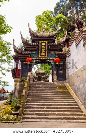 CHENGDU, SICHUAN/CHINA-MAY 10: Dujiang Weir`s Rrwang(Two Nobilities) temple scecery on May 10, 2016 in Sichuan, China. Dujiang Weir is a water conservancy project in ancient China.