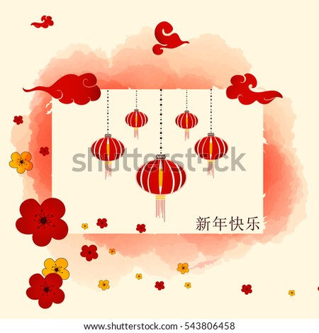 stock photo  chinese festive traditional red lanterns circular shape with text on bright colorful background 543806458 - Каталог — Фотообои «Еда, фрукты, для кухни»