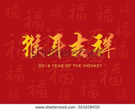 2016 Chinese New Year of the Monkey Traditional Calligraphy Text Wishing Prosperity in Year of the Monkey with Good Fortune Text in Red Background Raster Illustration - stock photo