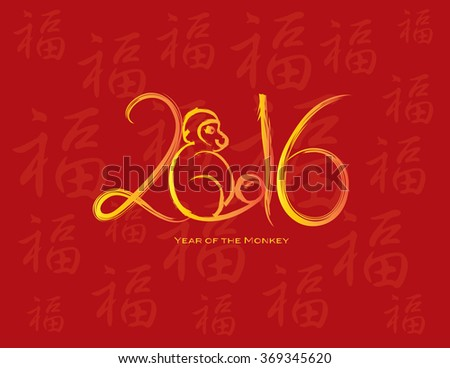 2016 Chinese New Year of the Monkey with Peach Gold Ink Brush Strokes Calligraphy on Red with Prosperity Text Background Raster Illustration - stock photo