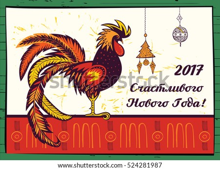 2017 Chinese New Year of the Rooster. Illustration with xmas tree. Trendy color template for greeting , congratulations and invitations. Text mean happy new year on russian Cyrillic language.