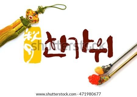 'Chuseok & Hangawi, Translation of Korean Text : Korean Thanksgiving Day ' calligraphy and Korean traditional ornaments for women, isolated on white background.