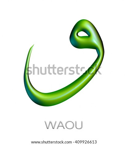 3D Arabic Alphabet letter waou in green on isolated white background.