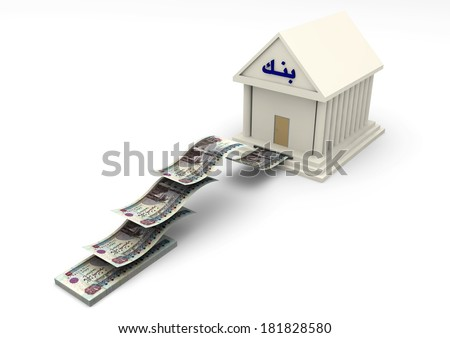 3D Bank building with bank word written in arabic and Egyptian money withdrawn from it isolated on white background - stock photo