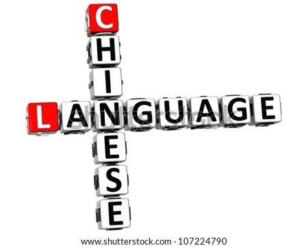 3D Chinese Language Crossword on white background - stock photo