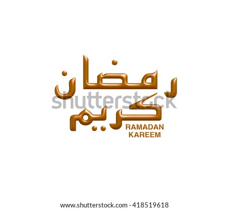 3D Chocolate text of Ramadan Kareem in Arabic and English on isolated white background.