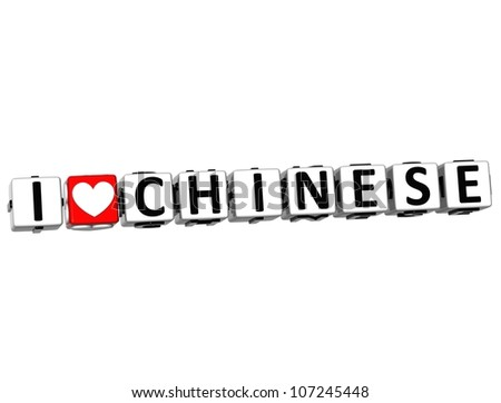 3D I Love Chinese Button Click Here Block Text over white background - stock photo