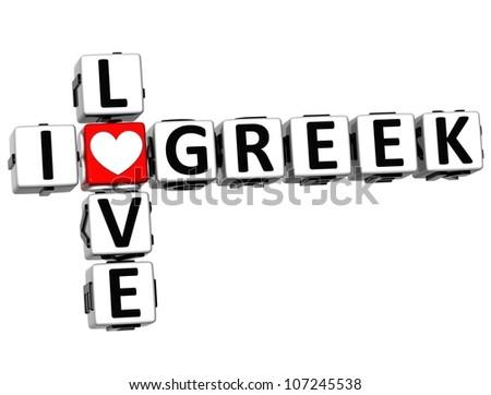 3D I Love Greek Crossword on white background - stock photo