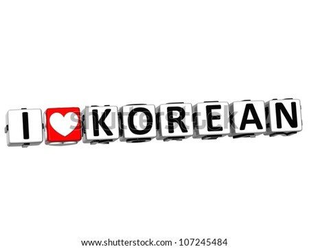 3D I Love Korean Button Click Here Block Text over white background - stock photo