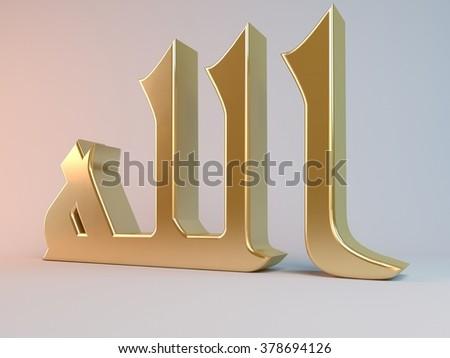 3 D Islamic Name Translation Word The Stock Illustration 378694126