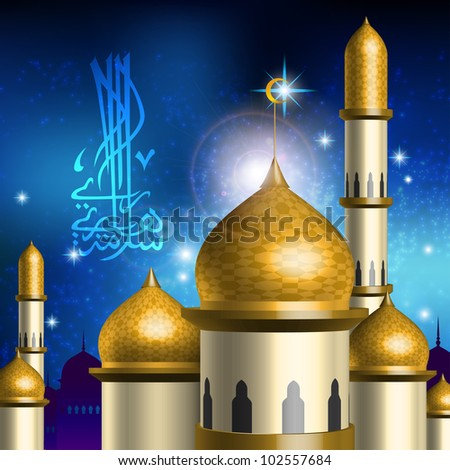 3D Mosque for Muslim celebration - stock photo