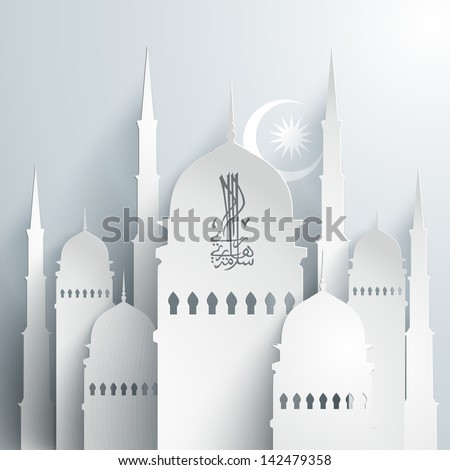 3D Paper Mosque. Translation of Jawi Text: Eid Mubarak, May you Enjoy a Blessed Festival - stock photo