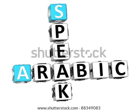 3D Speak Arabic Crossword on white background