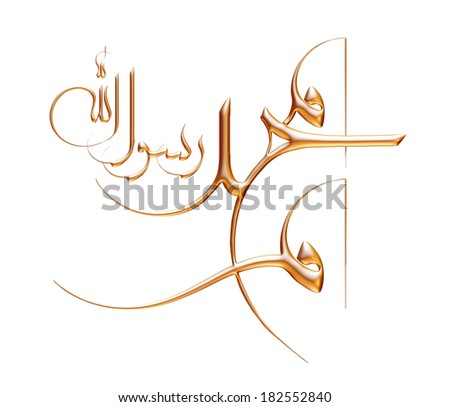 Thuluth Stock Photos Images Pictures Shutterstock