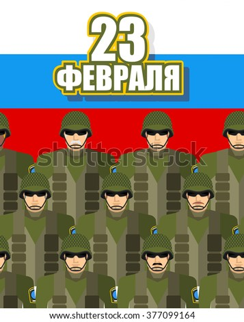 23 February. Day of defenders of  fatherland. Military soldiers in military gear. Protective army helmet and body armor. Patriotic holiday in Russia. Group of soldiers. Text Russian: 23 February - stock photo