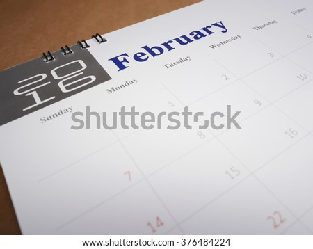 2016 February on calendar page, desk calendar - stock photo