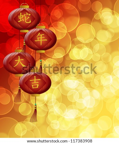 2013 Happy Chinese New Year Lanterns Wishing Fortune in Year of the Snake Text with Blurred Bokeh Background Illustration - stock photo