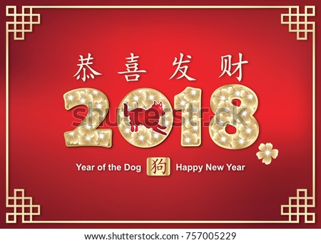 Happy new year in chinese news photos wvphotos 2018 happy chinese new year red stock illustration 757005229 2018 happy chinese new year red greeting card with message in chinese and english m4hsunfo