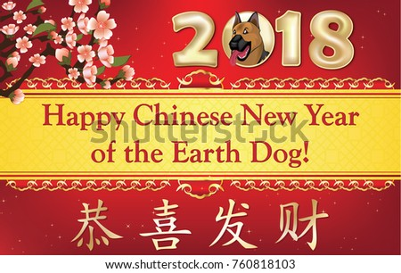 happy lunar new year 2018 greeting card with text in english and chinese ideograms translation - Happy Lunar New Year In Chinese